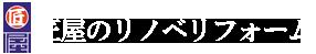 富士宮市富士市のリフォームなら匠屋のリノベリフォームへ!