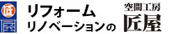 富士市のリフォームなら匠屋のリノベリフォームへ!