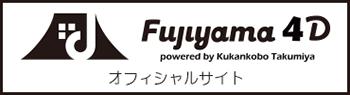 Fujiyama4Dオフィシャルサイト