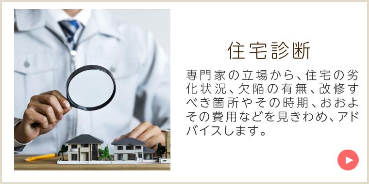 住宅診断(ホームインスペクション)