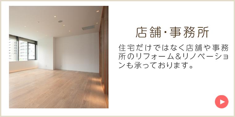店舗・事務所リフォーム&リノベーション